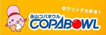 永山コパボウル