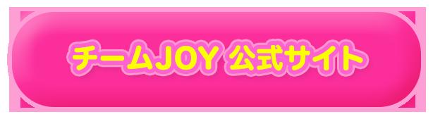 チームJOY公式サイト