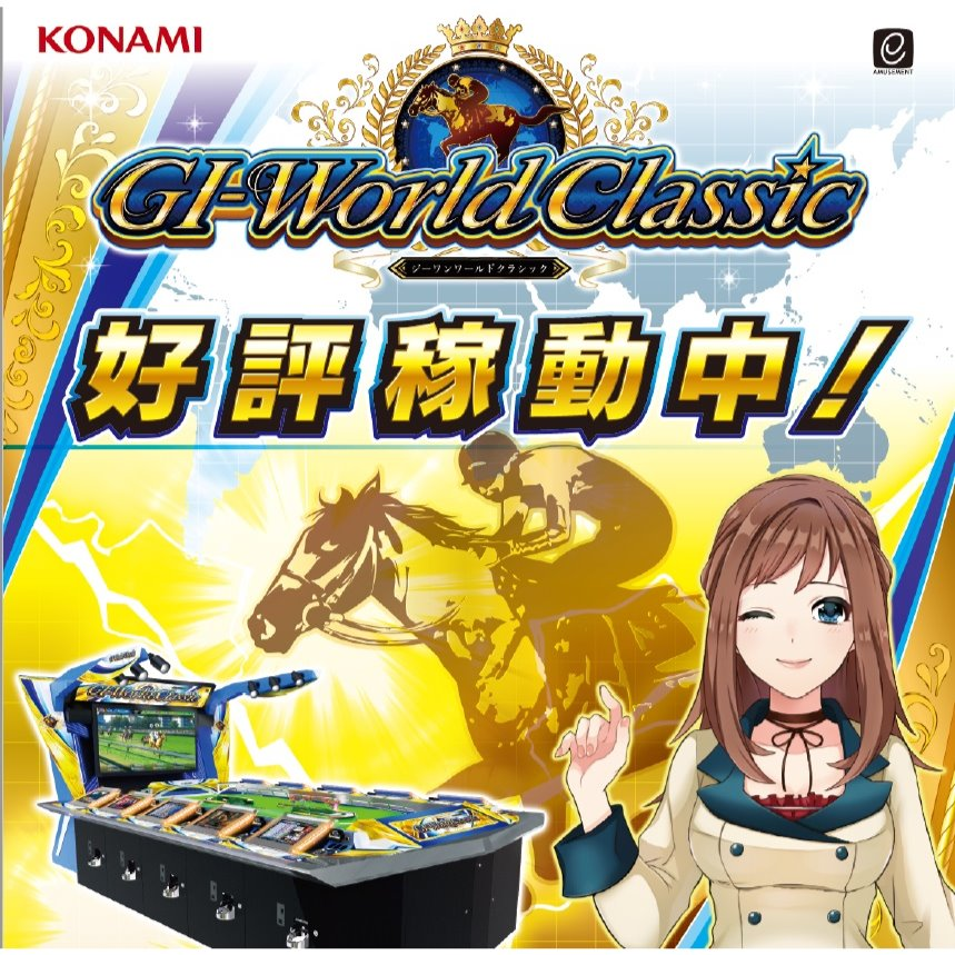 GI-WorldClassic
