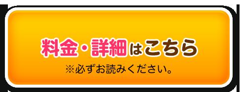 団体予約【料金・詳細】