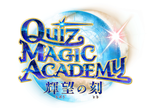 クイズマジックアカデミー 輝望の刻
