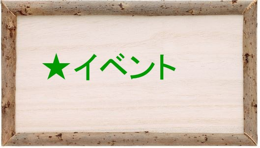 EVENT-SCHEDULE-TOP(イベント最新情報)