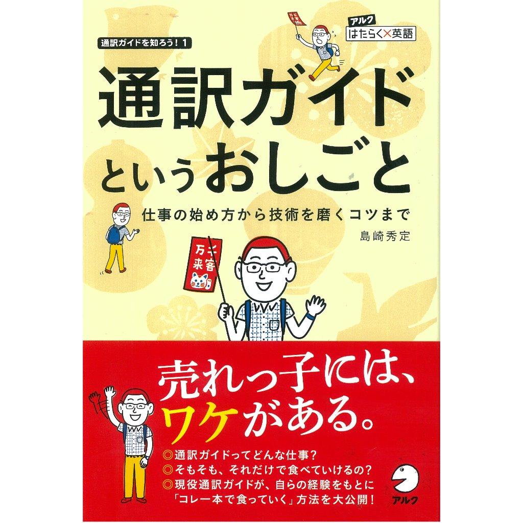 【おすすめ書籍】通訳ガイドというおしごと