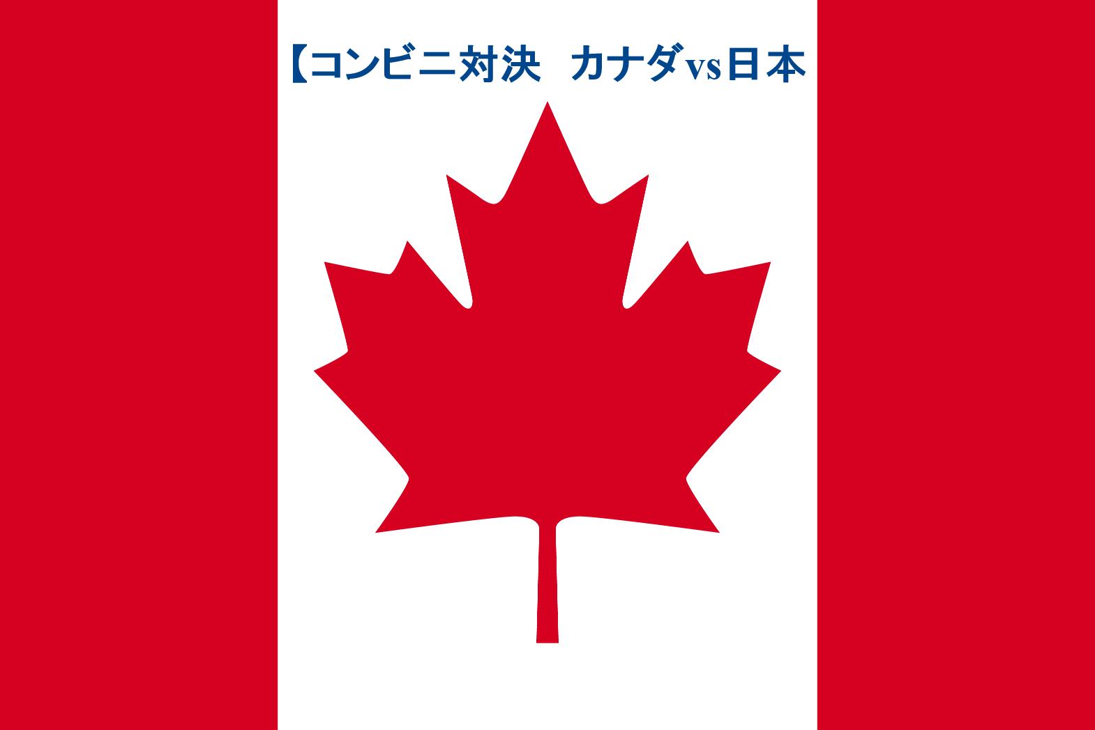 【ALE PEOPLE】コンビニ対決 カナダ vs 日本