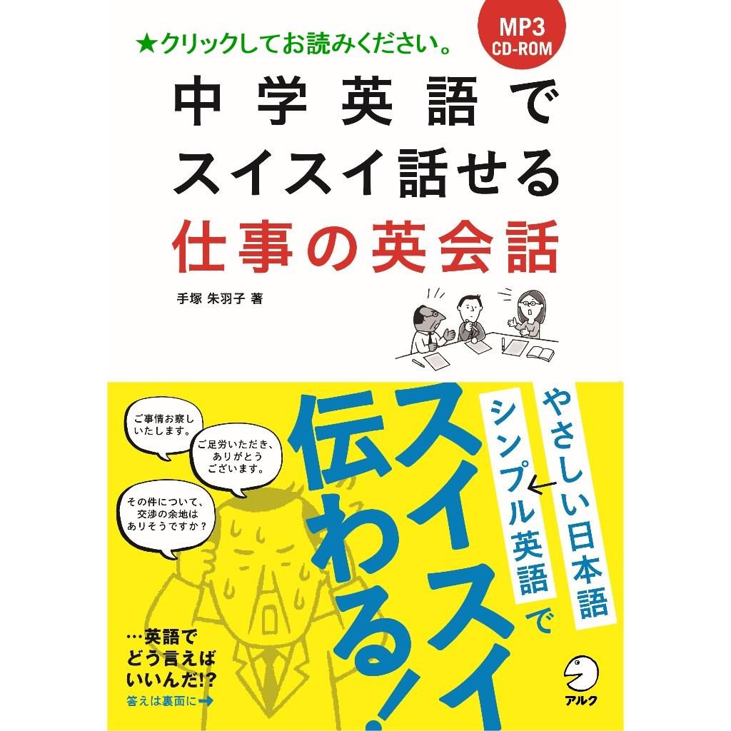 【おすすめ書籍】中学英語でスイスイ話せる仕事の英会話