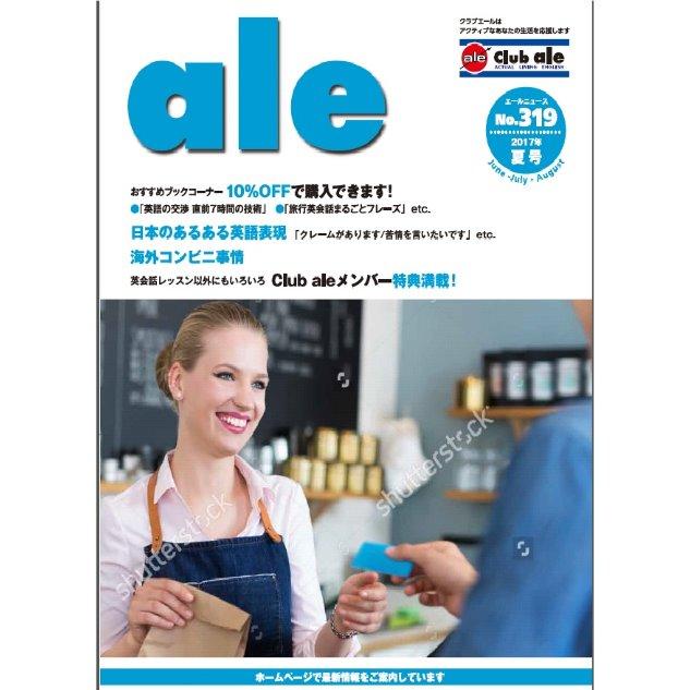 【ale エールニュース】