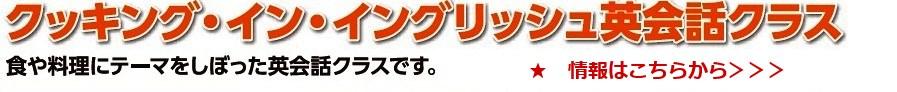 ★クッキング・イン・イングリッシュ英会話クラス