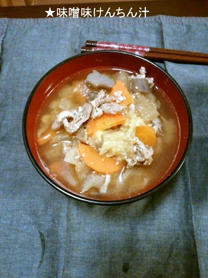 【英&和レシピ】簡単!味噌味けんちん汁