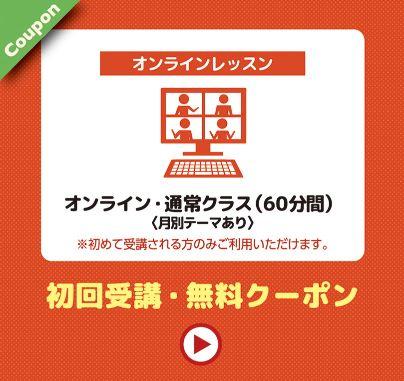 60分オンライン・無料チケット