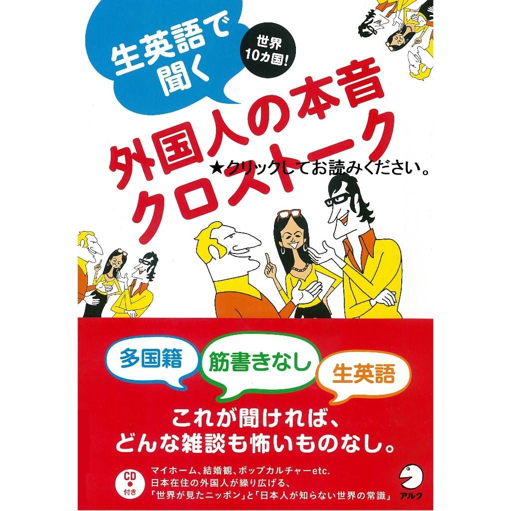 【おすすめ書籍】外国人の本音クロストーク
