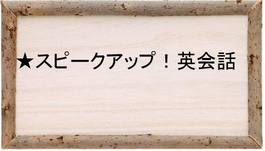 <新>スピークアップ!英会話クラス