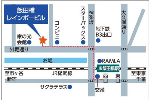 飯田橋レインボービル・アクセス