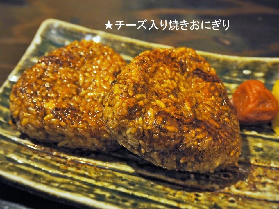 【英&和レシピ】焼きおにぎり・チーズ入り