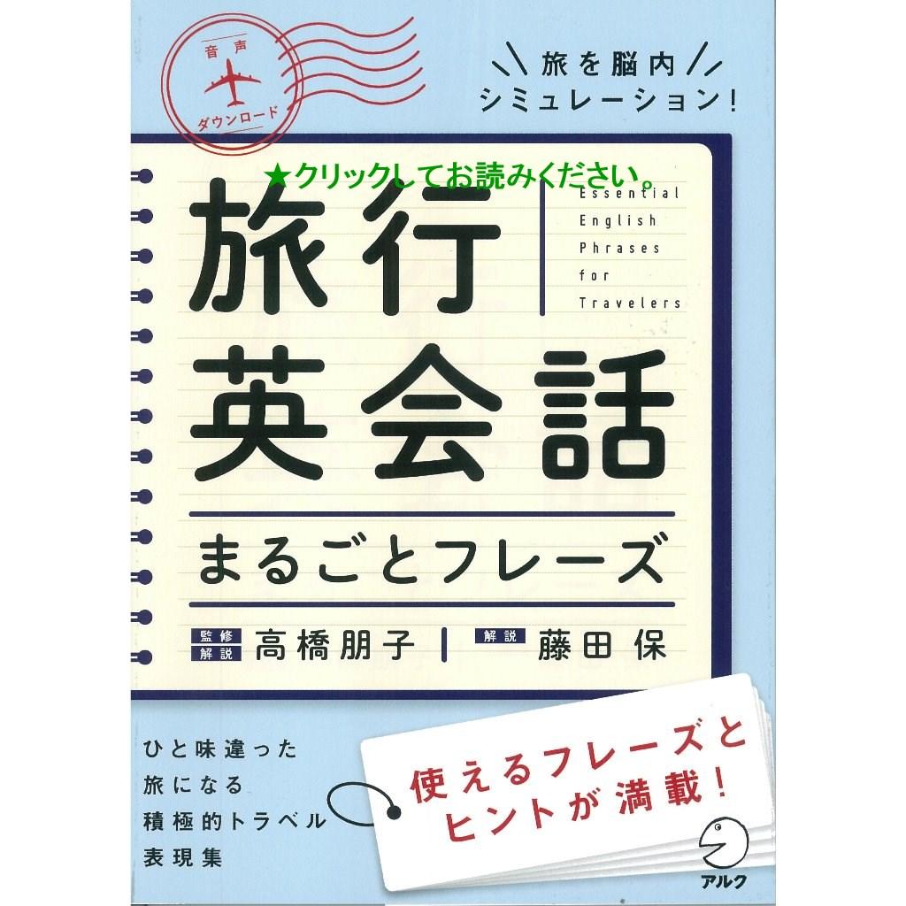 【おすすめ書籍】旅行英会話まるごとフレーズ