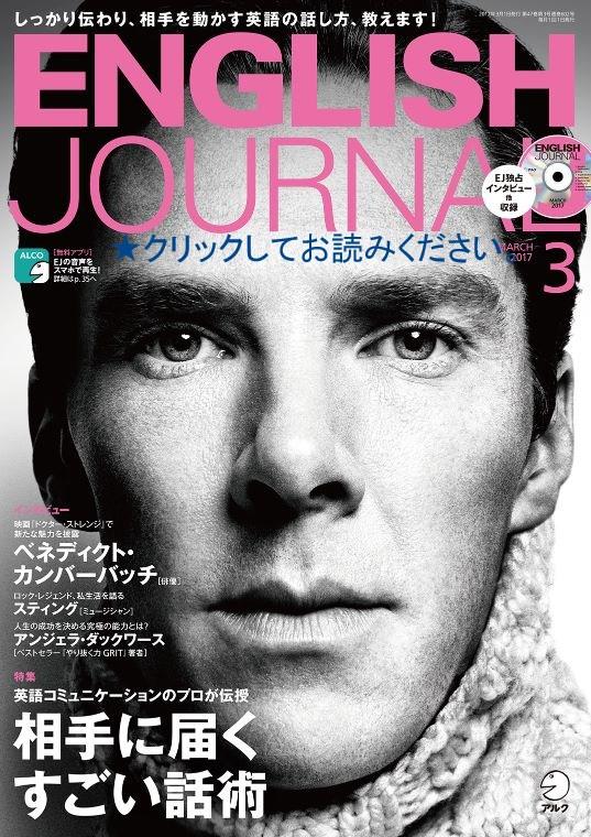 【EJ】イングリッシュジャーナル購読