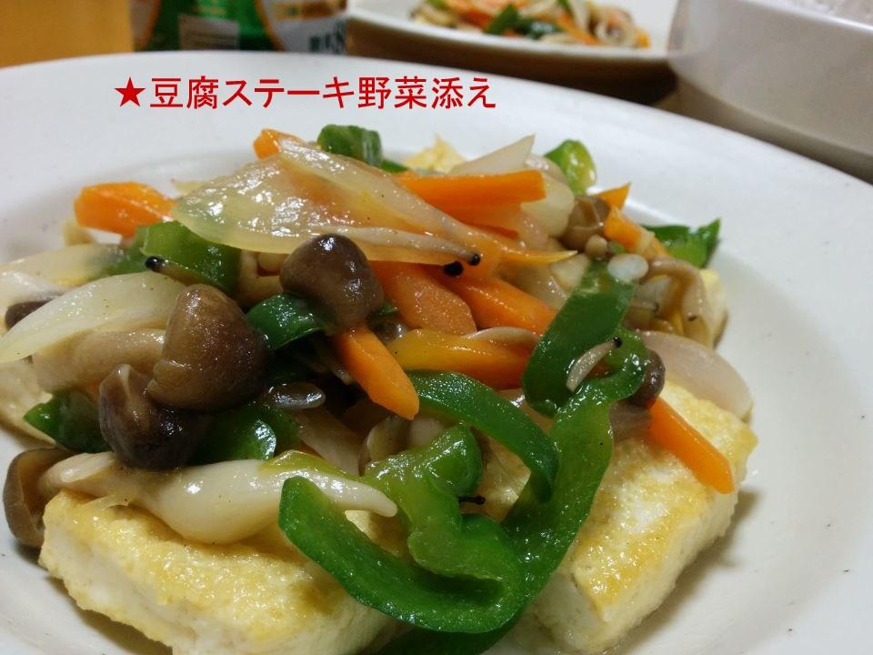 【英&和レシピ】簡単!豆腐ステーキ