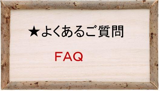 FAQ(よくあるご質問)クラブエールー英会話ー電話レッスンー