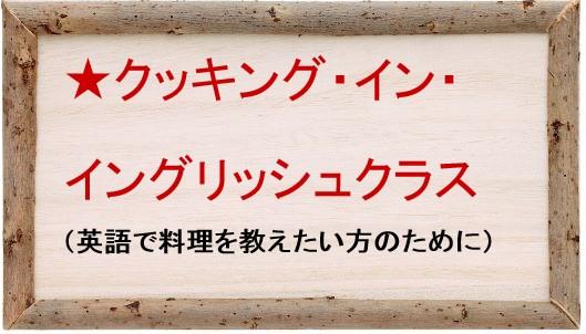 <新>・Cooking in English 食のテーマ英会話クラス