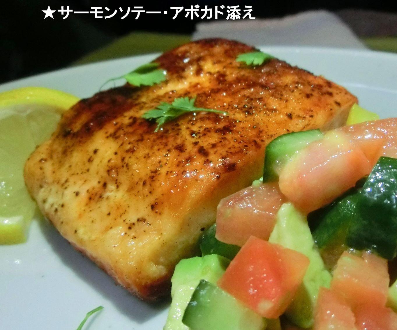 【英&和レシピ】サーモンソテー