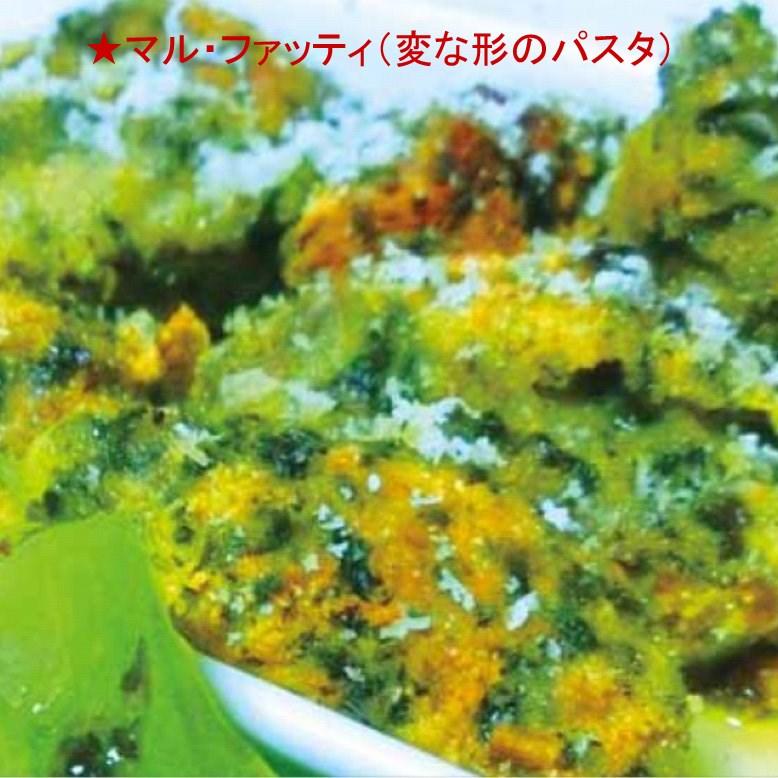 【英&和レシピ】マル・ファッティ(変な形のパスタ)