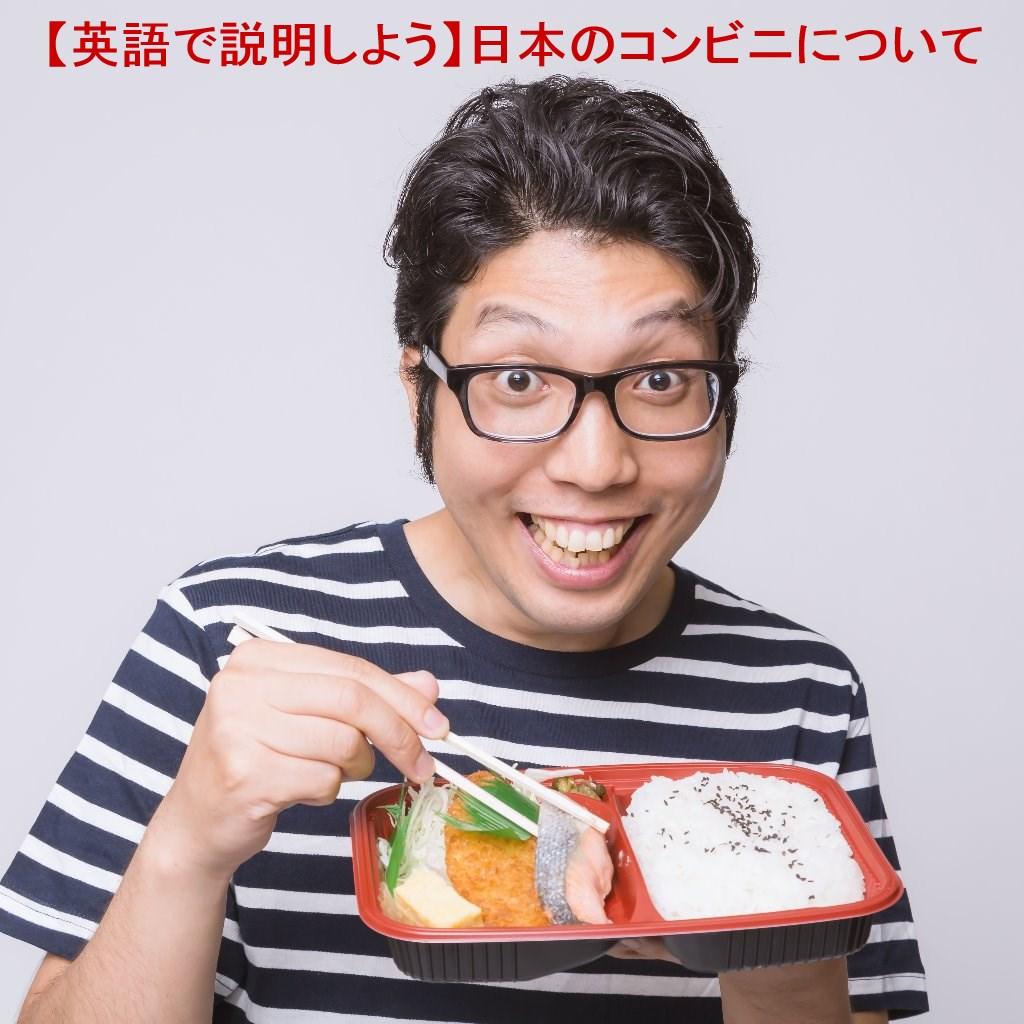 【英語で説明しよう】日本のコンビニについて