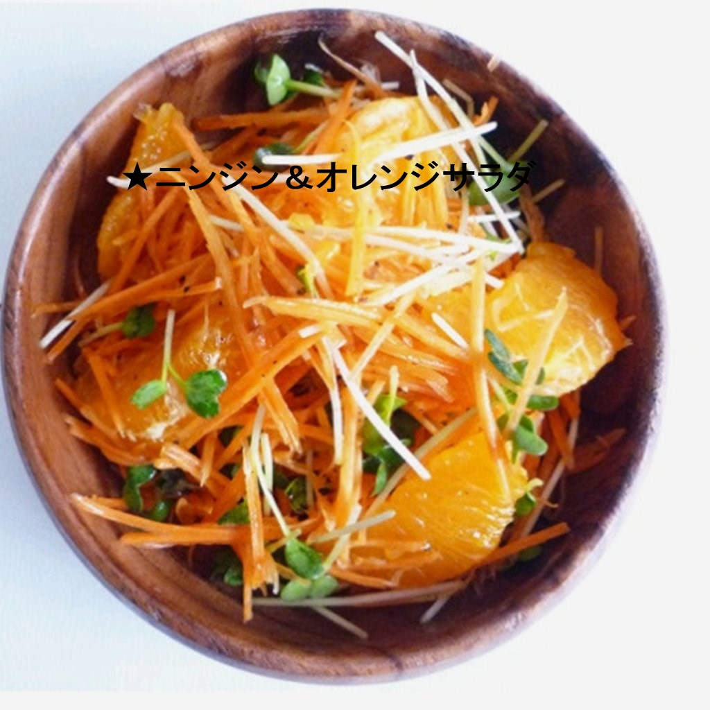 【英&和レシピ】ニンジン&オレンジサラダ
