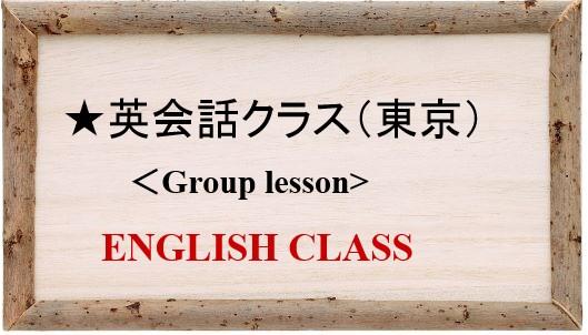 EC-英会話クラス