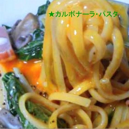 【英&和レシピ】カルボナーラ・パスタ