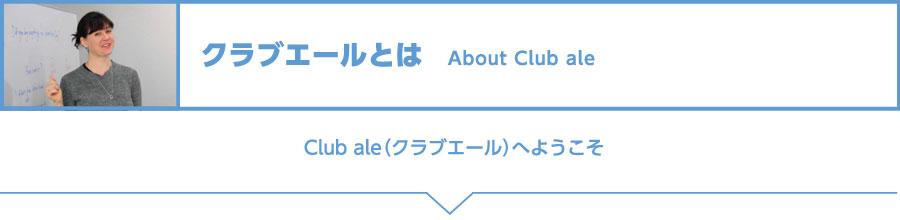 クラブエールとは