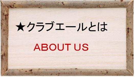 クラブエールとは About us