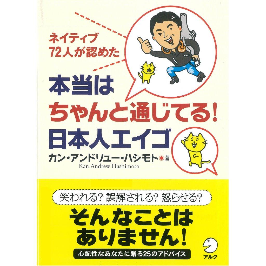 【おすすめ書籍】本当はちゃんと通じてる!日本人エイゴ