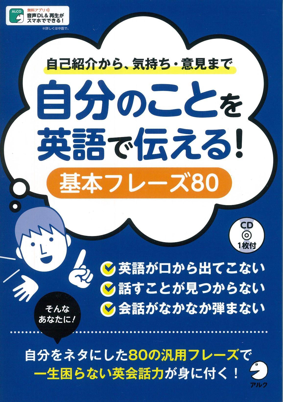 【おすすめ書籍】自分のことを英語で伝える