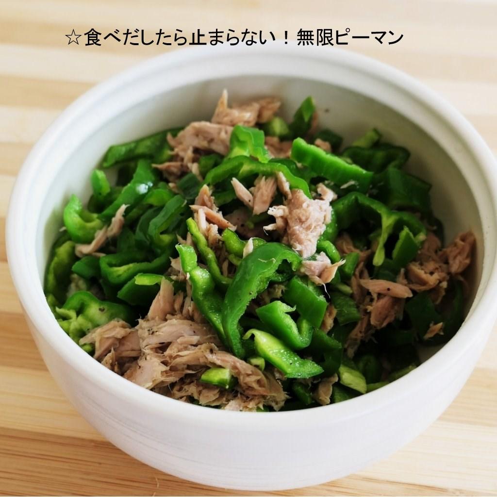 【英&和レシピ】無限ピーマン