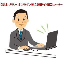【基本プラン・オンライン英文添削や質問コーナー】