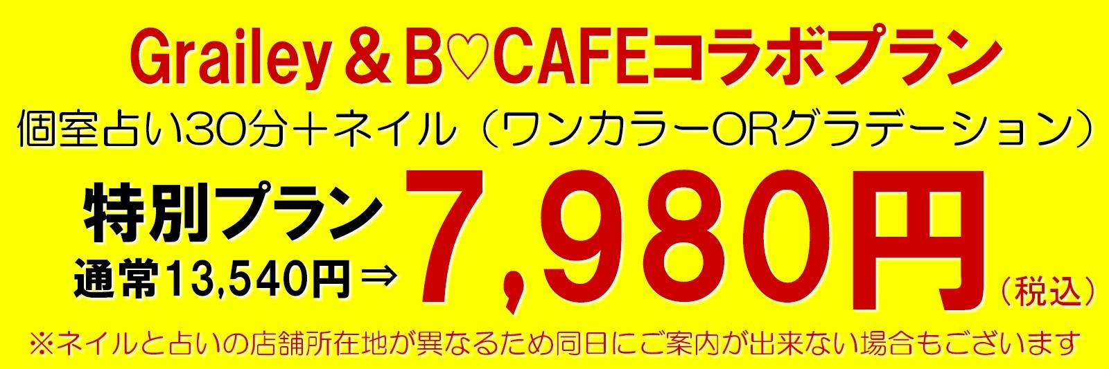三軒茶屋ネイル安いなら技術力の高いネイルサロン・グレイリーと当たると評判の占い館ビーカフェがコラボした『ネイル&占い付きプラン』通常13540円→【7980円】がオススメです。