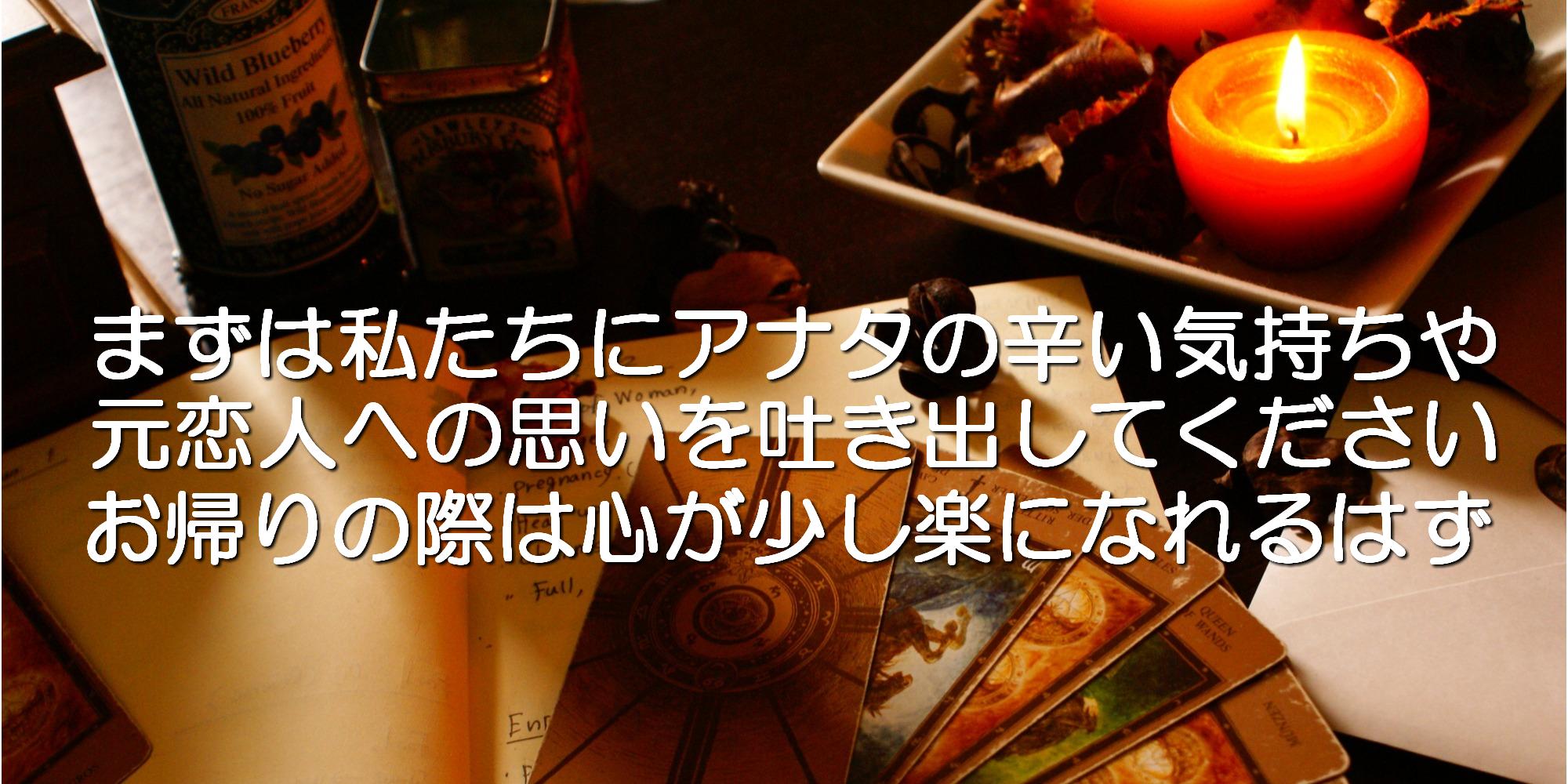 東京渋谷占いなら復縁・不倫・片思いに強い婚活もできる占い館BCAFE(ビーカフェ)渋谷店にお任せ!占い個室完備だからアナタの辛い気持ちや思いのたけを全部吐き出してください。思いっきり泣いても大丈夫!
