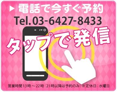 東京渋谷で占いなら『婚活もできる占い館BCAFE(ビーカフェ)渋谷店』にお任せ!電話予約も受付中!