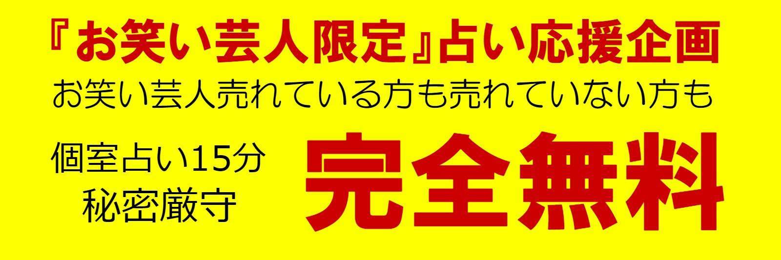 お笑い芸人の人生相談なら【お笑い芸人限定・占い無料モニター】が人気の『婚活もできる占い館BCAFE(ビーカフェ)渋谷店がオススメ!