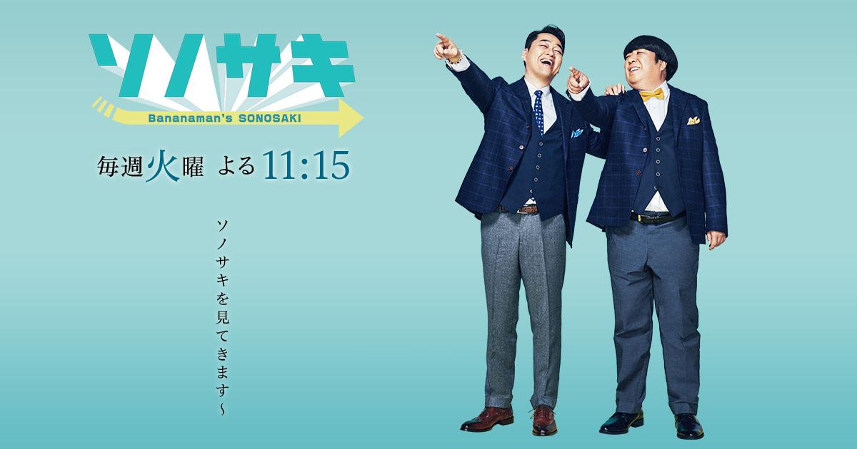 テレビ朝日「ソノサキ」で紹介された占い館ビーカフェ!