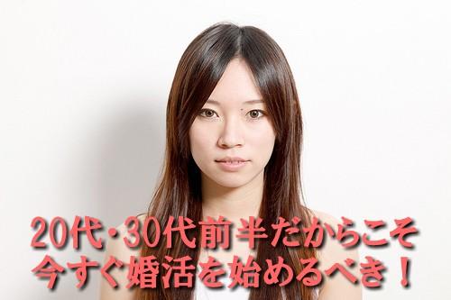 東京で婚活20代・アラサー婚活30代女性に最適な占い館が提案する開婚マッチング!