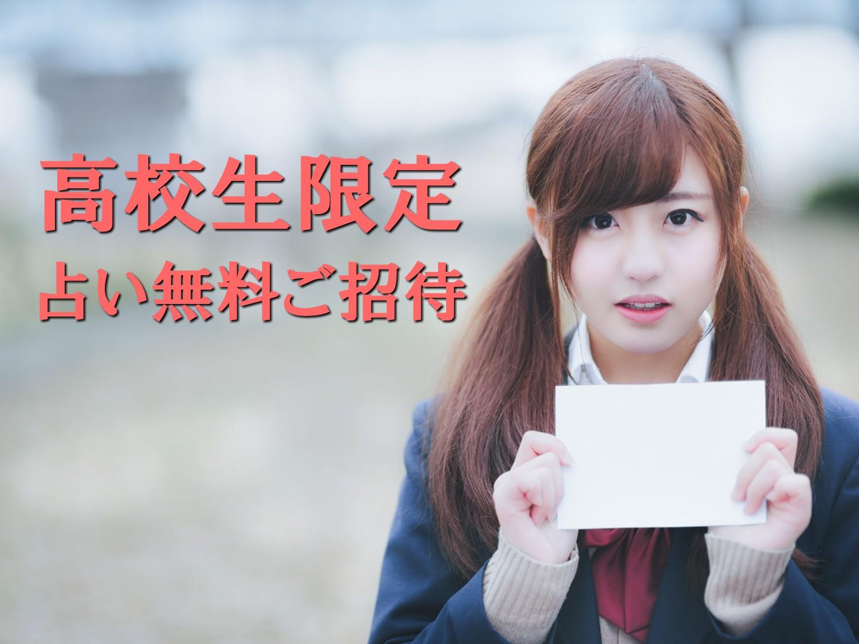 婚活もできる占い館BCAFE(ビーカフェ)渋谷店企画!高校生限定にて占い無料モニター募集しています。