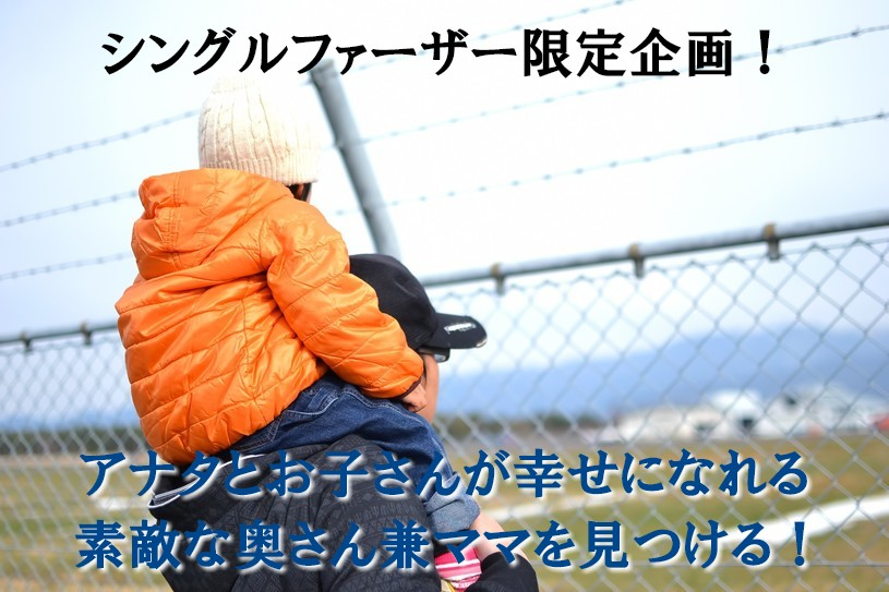 東京で婚活するなら「シングルファーザー婚活無料支援」が人気の開婚マッチングがおすすめ!