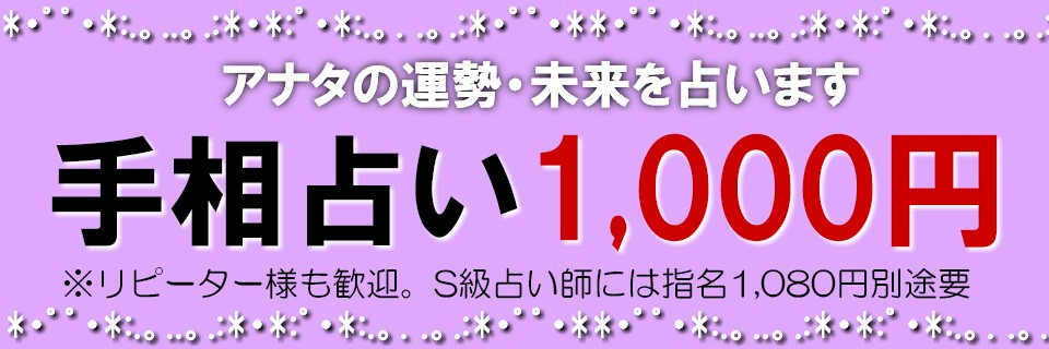 手相占い感情線(愛情・情熱・感受性・人との接し方)なら渋谷ビーカフェの手相占い1000円がオススメ!