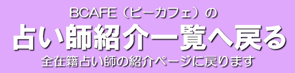 東京渋谷で当たると口コミ殺到の婚活もできる占い館BCAFE(ビーカフェ)渋谷店の占い師紹介・口コミ一覧へ戻る