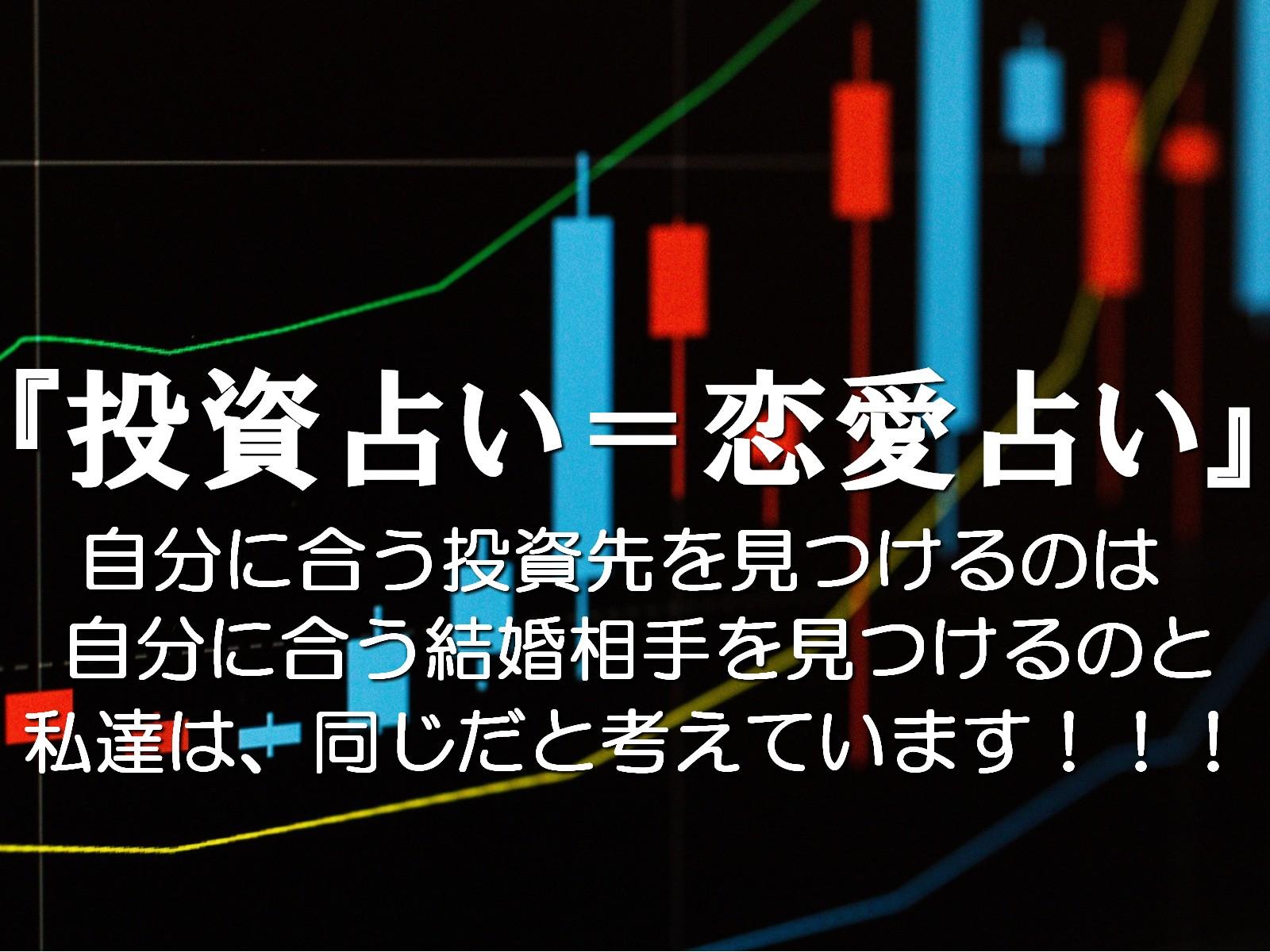 東京渋谷で投資占いなら『占いの観点で投資アドバイス』ができる占い館BCAFE(ビーカフェ)の占い師にお任せ!四柱推命・西洋占星術等の観点から、アナタの性格や運勢を分析し、丁寧にアドバイス。