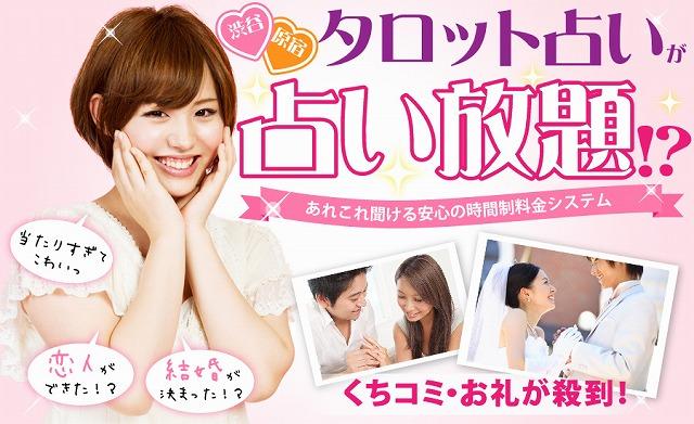 東京で占い師求人募集をお探しなら、婚活もできる占い館BCAFE(ビーカフェ)渋谷店にお任せ!手相1000円・初回限定2980円・高校生無料・婚活・占い女子会などの多彩なメニューで抜群の集客力です。