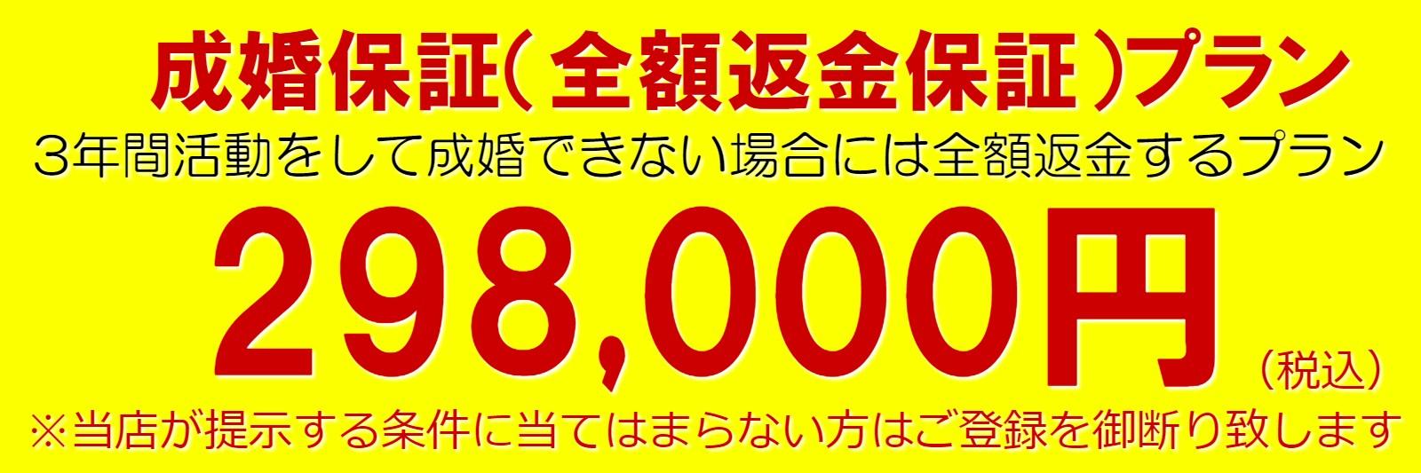 東京で婚活なら「成婚保証(全額返金保証)プラン」の占い館提案の開婚マッチングが人気!