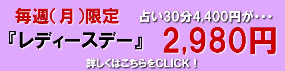 東京渋谷で占いが安いなら毎週(月)限定の『レディースデー30分2,980円』がオススメです。東京・渋谷最安値にてご案内中!恋愛・結婚・仕事何でもお気軽にご相談可※リピーター様も可