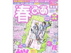 東京渋谷で人気の占い館。「婚活もできる占い館BCAFE(ビーカフェ)渋谷店」が「ぴあ2013年(首都圏版)」より取材を受けました。