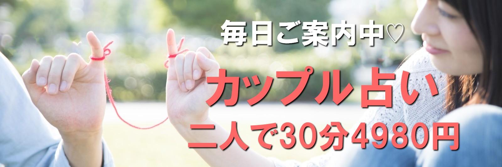 東京・渋谷でカップル占いなら、個室貸切にて二人で一緒に占いを受けることが出来ます。お二人の未来や残りの時間でそれぞれが気になることを占うことが出来るので占いデートにオススメです。